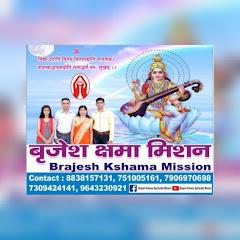 Brajesh Kshama Spirituality mission