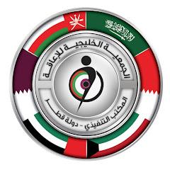 المكتب التنفيذى الجمعية الخليجية لإعاقة