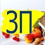 Здоровое питание для