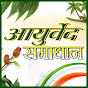 Ayurved Samadhan on realtimesubscriber.com