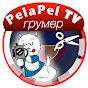 PelaPel.Tv грумер на
