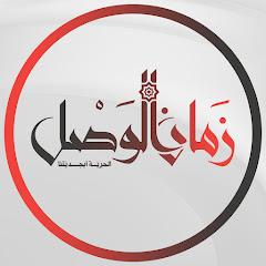 زمان الوصل Zaman Alwsl