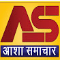 Aasha Samachar