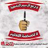 الحملة الوطنية من أجل حقوق الطلبة ذبحتونا