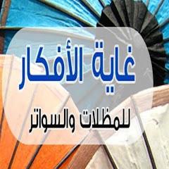 مظلات و سواتر غاية الأفكار 0555541593