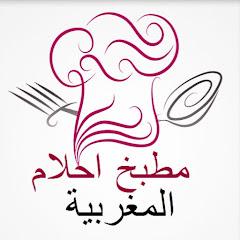 مطبخ احلام المغربية