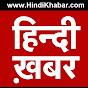 Hindi Khabar