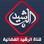 قناة الرشيد الفضائية Al Rasheed TV
