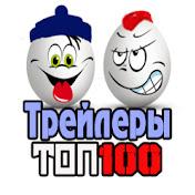 Трейлеры TOП-100