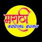 Marathi social guru