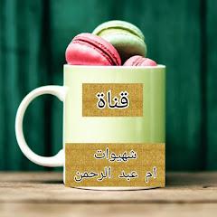 شهيوات ام عبد الرحمن و إلياس