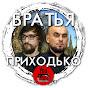 Братья Приходько