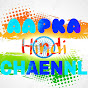 aapka hindi channel