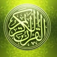 القرآن باصوات شيعية