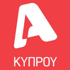 Alpha Κύπρου