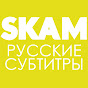 SKAM rus sub