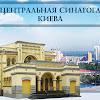 Kiev Jewish Community