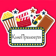 КиноПремьеры