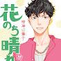 Manga Shoujo 2018