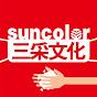 suncolor三采文化