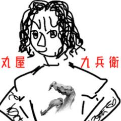 QB Maruya丸屋九兵衛