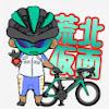 童貞悪魔荒北仮面&Bianchi Oltre XR3 Discロードバイク聖地巡礼ろんぐらいだぁす!