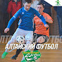 Алтайский футбол