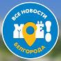 МОЁ! Online. Белгород