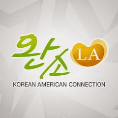 KA Connection 완소 LA