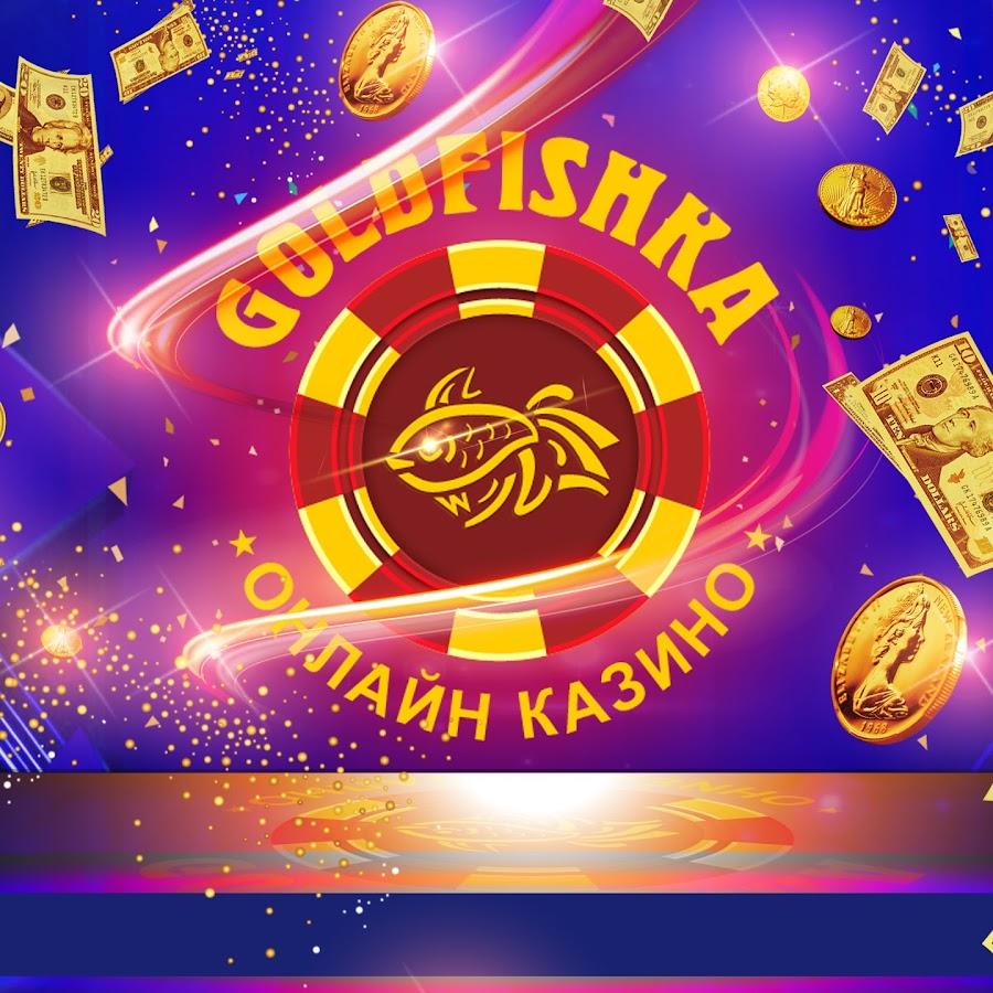 Купоны в казино
