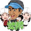 ゴルフTV山本道場 YouTuber