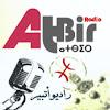 radioatbir/راديوأتبير