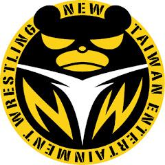 NTW新台灣娛樂摔角聯盟