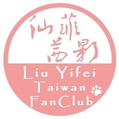 Liu Yifei Taiwan Fans 劉亦菲臺灣後援會