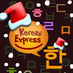 韓文語學堂 Korean-Express 線上學韓語
