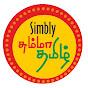 Simbly Chumma - தமிழ்
