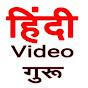 Hindi video guru