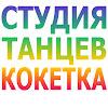 Dance Studio Koketka