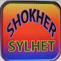 Shokher Sylhet