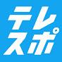 テレビ東京スポーツ
