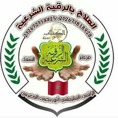 الراقي السليماني أبو يحيى المغربي