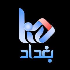 قناة هنا بغداد الفضائيه / مكتب عمان