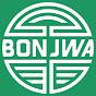 Bonjwa