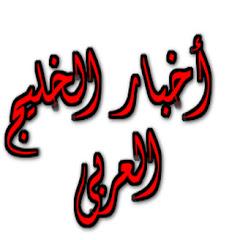 الخـليج نـيـــــوز