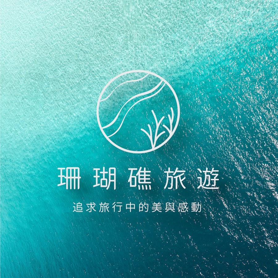 澎湖珊瑚礁Penghu Coral Reef Travel