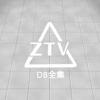 ZTV 【DB全集】