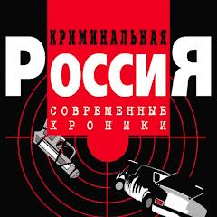 Криминальная Россия. Современные хроники