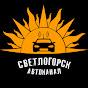 Светлогорский Автоканал