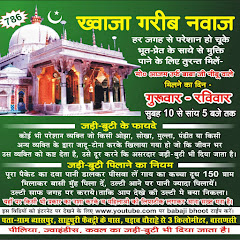 Babaji Bhoot