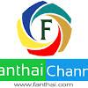 FanthaiChannel